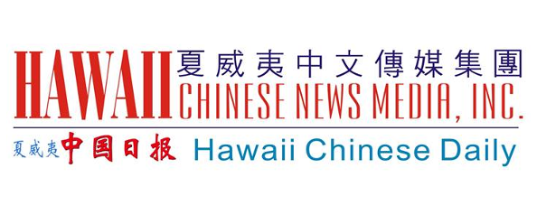 Hawaii Chinese News Media, Inc